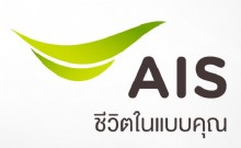 AIS - Call Center